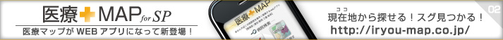 医療MAPがwebアプリになって新登場